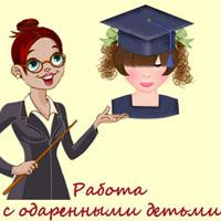 Адресная работа на уроках родного языка и литературы с одаренными детьми и классом в целом как продуктивное сотрудничество и проявление творческих способностей обучающихся