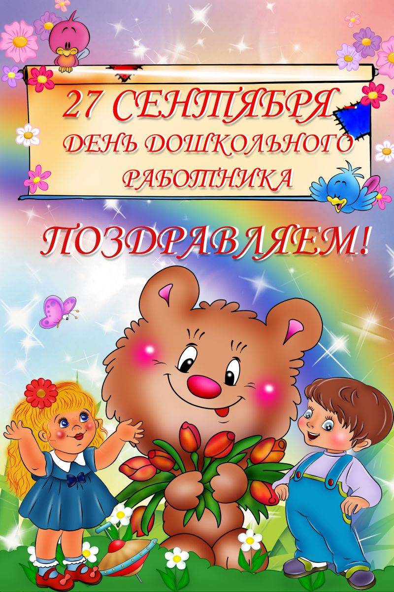 Поздравление днем воспитателям детского сада 992