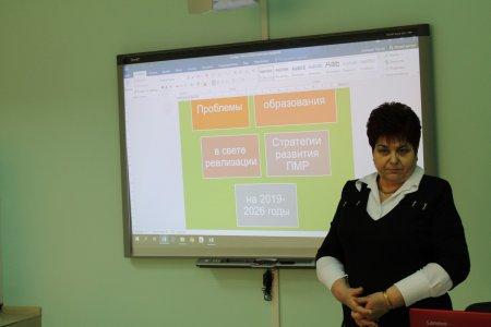 Первое педагогическое обсуждение Стратегии развития ПМР на 2019-2026 годы с Еленой Бомешко