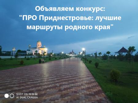 Накануне 1 июня мы объявляем конкурс, чтобы собрать самые интересные истории ПРО Приднестровье