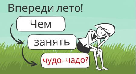 Приглашаем школьников Приднестровья на лучшие летние программы